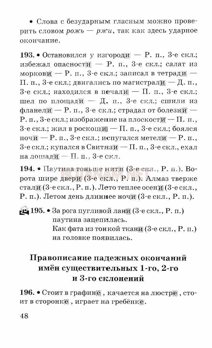 Решебник по русскому языку 3 класс грабчикова