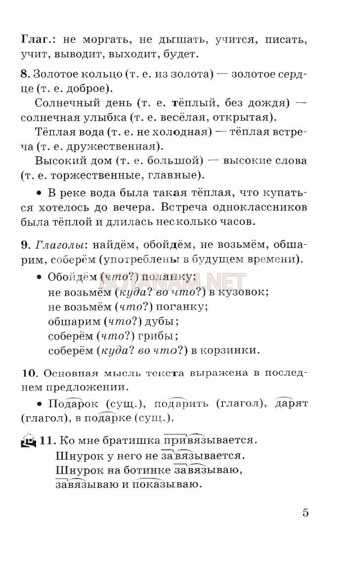 Решебник по русскому языку 4 класс грабчикова 2018г
