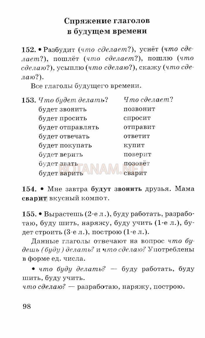 Решебник по русскому 4 грабчикова максимук 2013