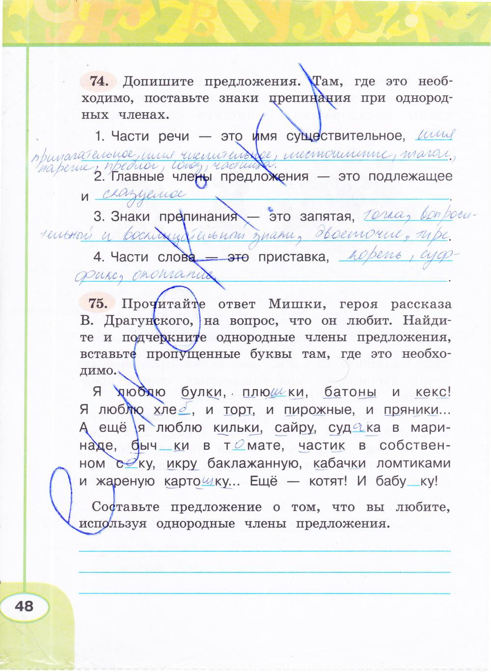 У кого можно скачать здз по русскому языку 2 класс климанова