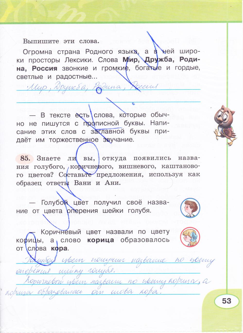 Ответы по русскому языку для 2 классов бабушкина без скачивания