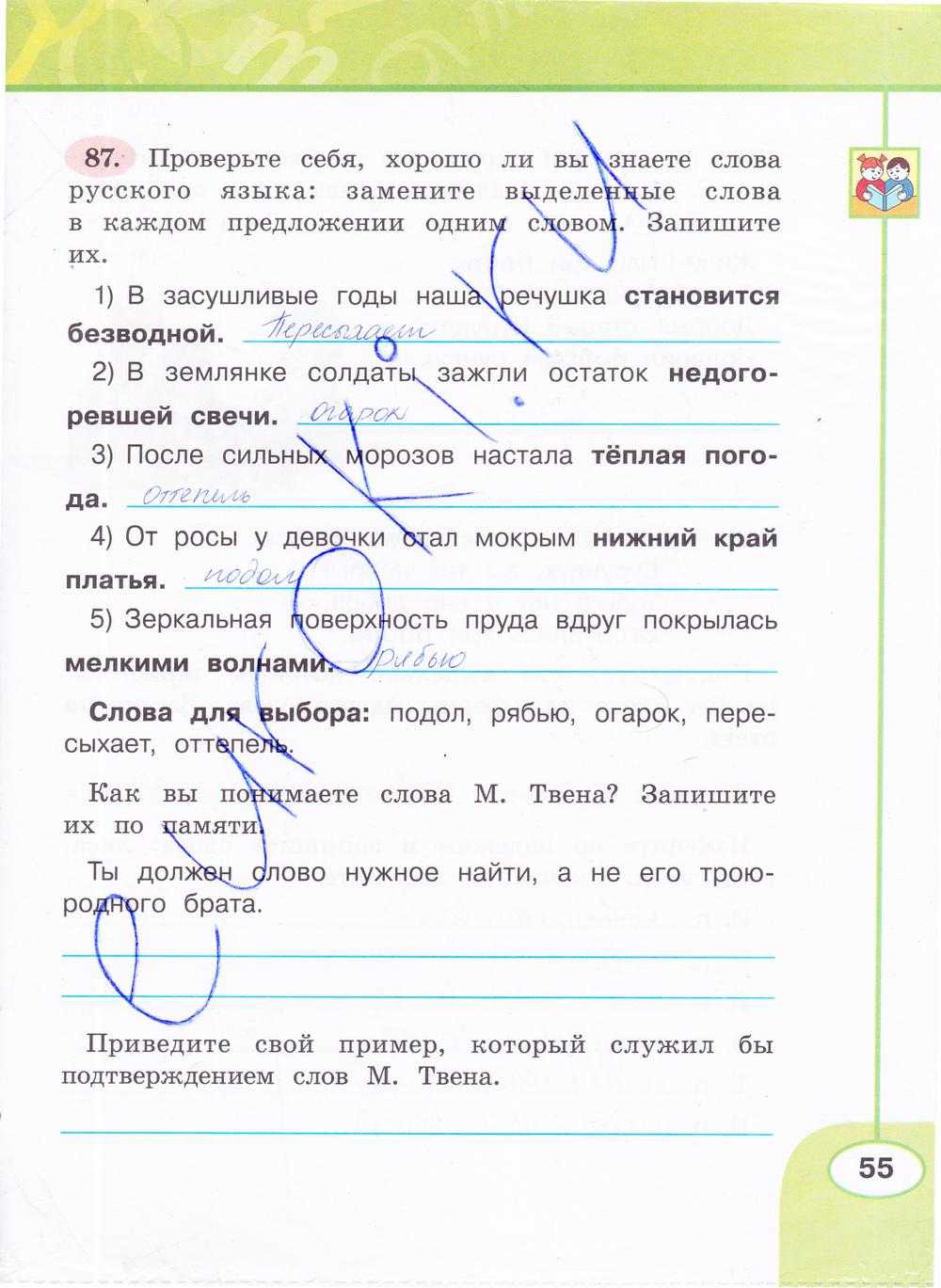 Решебник по русскому языку 2 класс л.ф.климанова