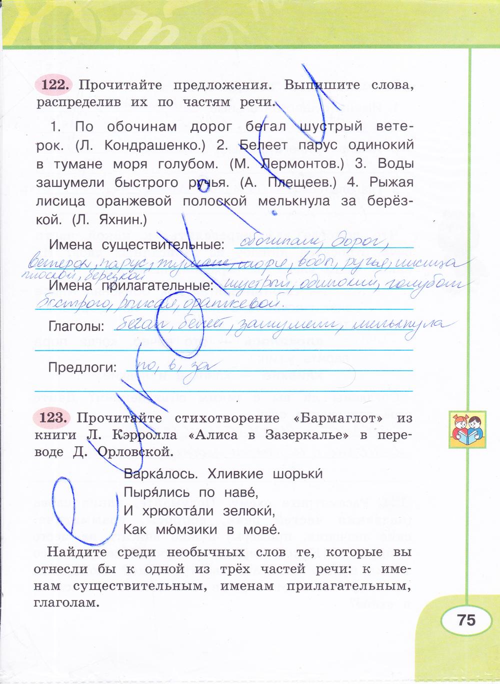 Гдз по русскому языку 2 класс климанова рабочая тетрадь