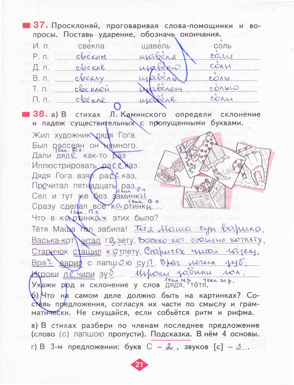 Готовое домашнее задание по русскому языку 2 класс н в нечаева часть первая упражнение