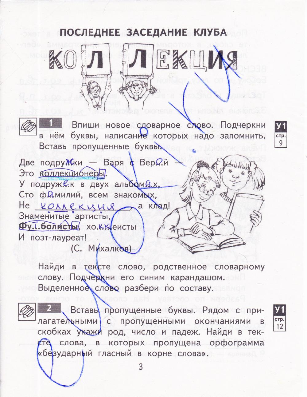 Русский язык тетрадь для 2 класса 1 часть т а байкова задание