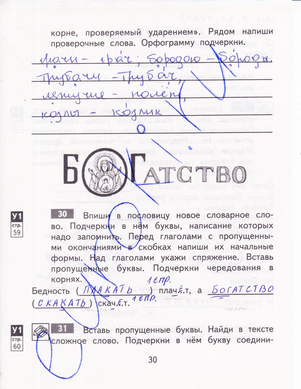 Решебник по русскому языку 4 класс байкова