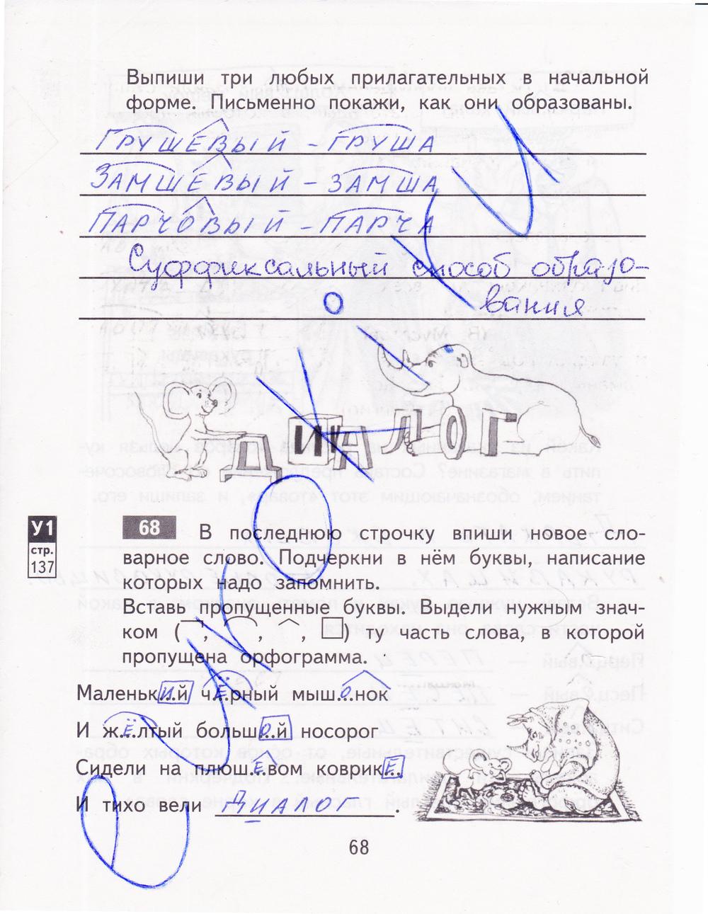 2 класс русский язык тетрадь упр 72 байковаrfr rfrfz ntvf d egh