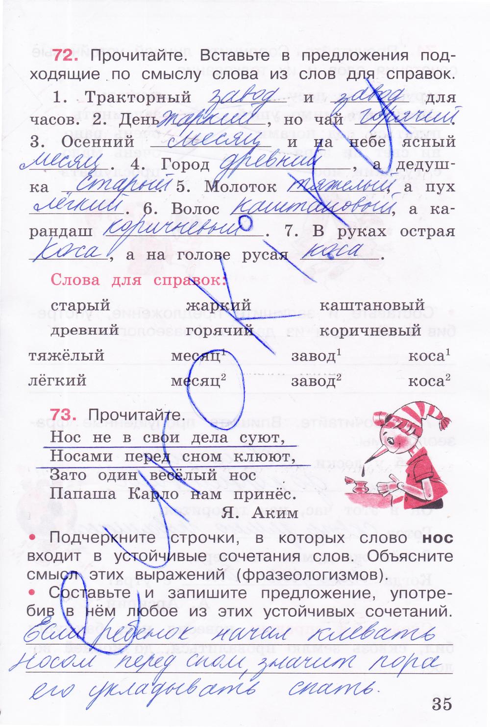 Русский язык решебник 4 класс 1 часть канакина.