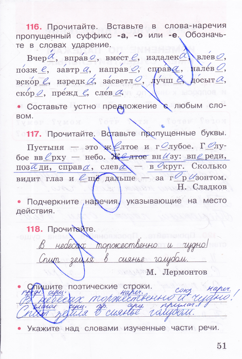 Гдз тетрадь русский 4 класс 2 часть