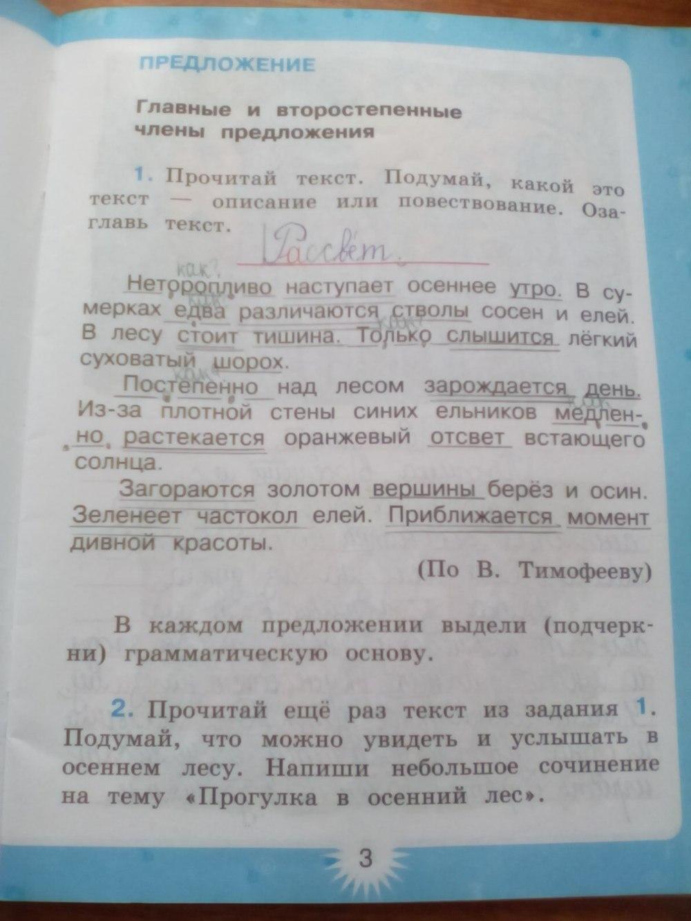 Гдз по русскому языку рабочая тетрадь 3 класс 1 часть зеленина хохлова стр.44 з
