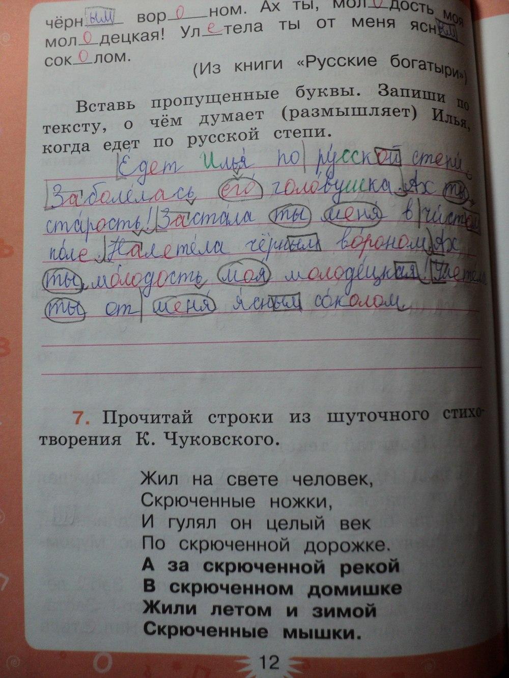 Дидактический материал по русскому языку 4 класс зеленина ответы на 46 упражнение