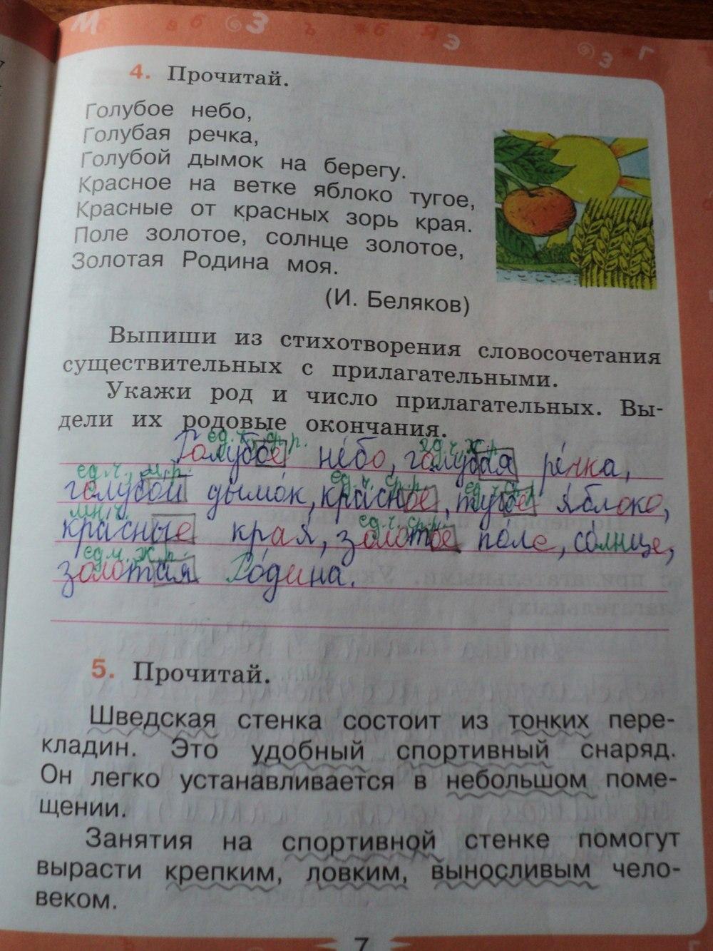 Гдз по русскому языку 4 класс дидактический материал зеленина.хохлова