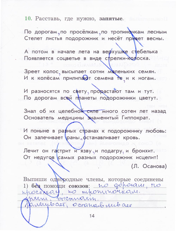Ответы по русскому языку 2 класс исаева