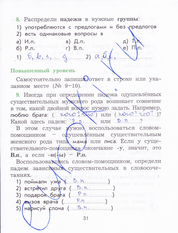 Ответы на рабочую тетрадь по русскому языку 3 класс н а исаева