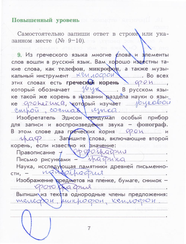 Рабочая тетрадь по русскому языку 2 класс исаева стр.34 фото