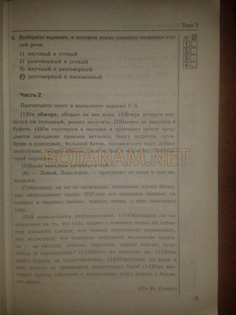 Гдз тесты русский язык книгина м.п