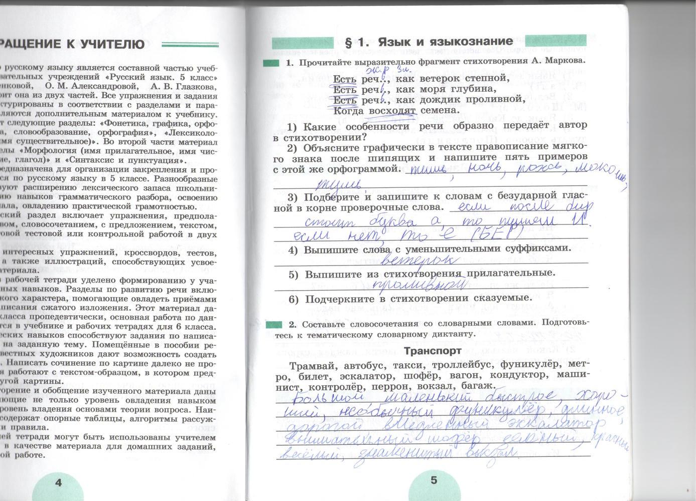 Ответы рыбченкова роговик русский язык 5 класс рабочая тетрадь 2018 год в двух частях
