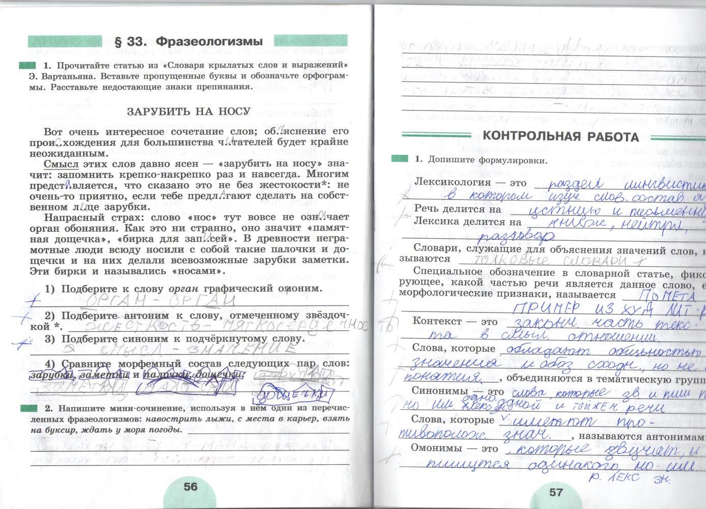Гдз русский язык 5 класс рыбченкова л. М. Рабочая тетрадь ответы.