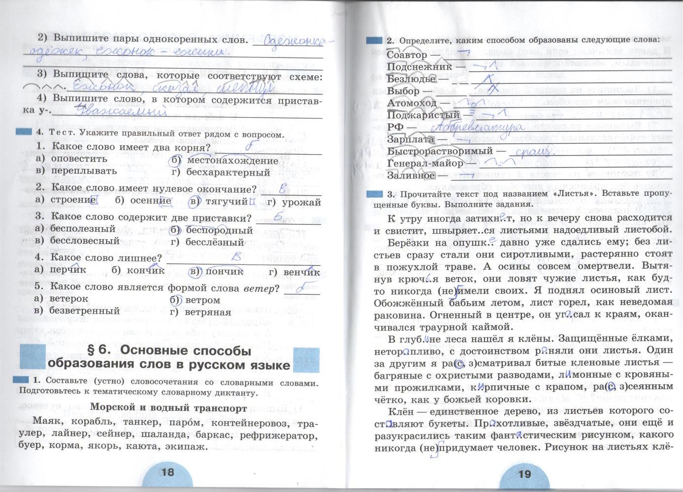 uchebnik-po-russkomu-yaziku-teoriya-dlya-6-klass-ribchenkova-2-chast-otveti