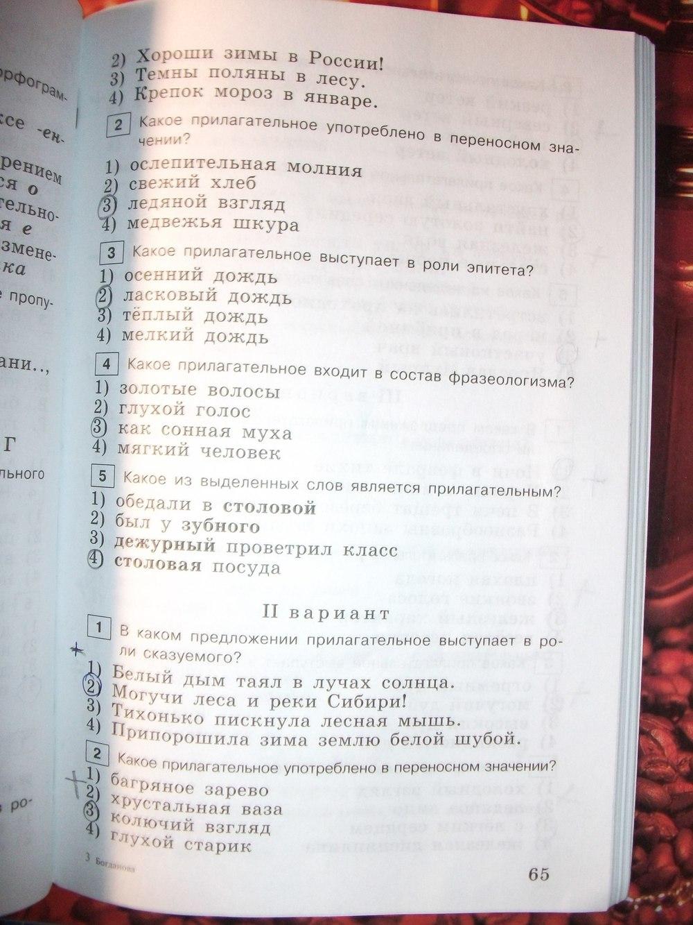Ответы по тестовым заданиям по русскому языку за 7 класс богданова
