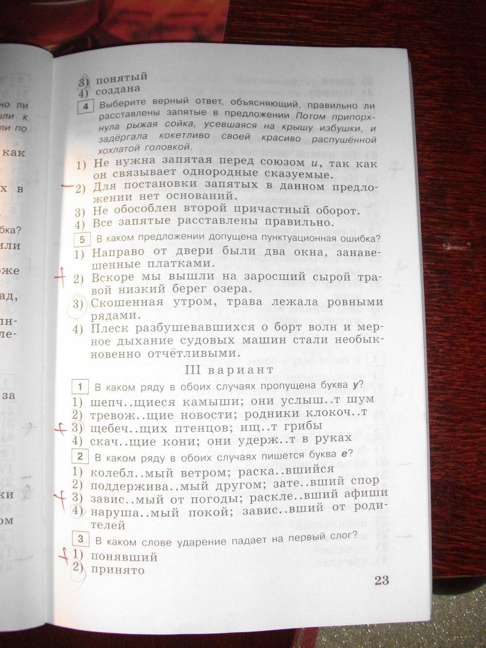 Гдз по тестовым заданиям по русскому языку автор богданов 8 класс