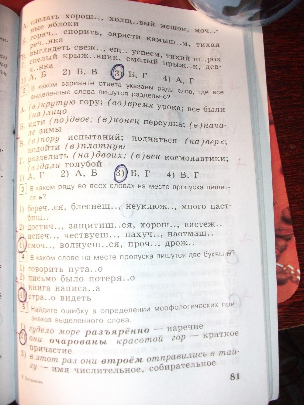 Русский язык 8 класс богданова гдз