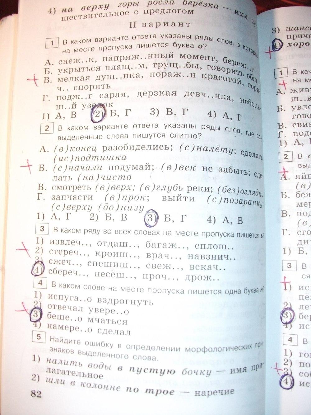 Ответы на тестовые задания по русскому языку 8 класс богданова