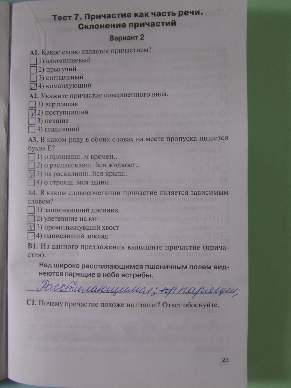 Тесты по русскому языку 7 класс егорова