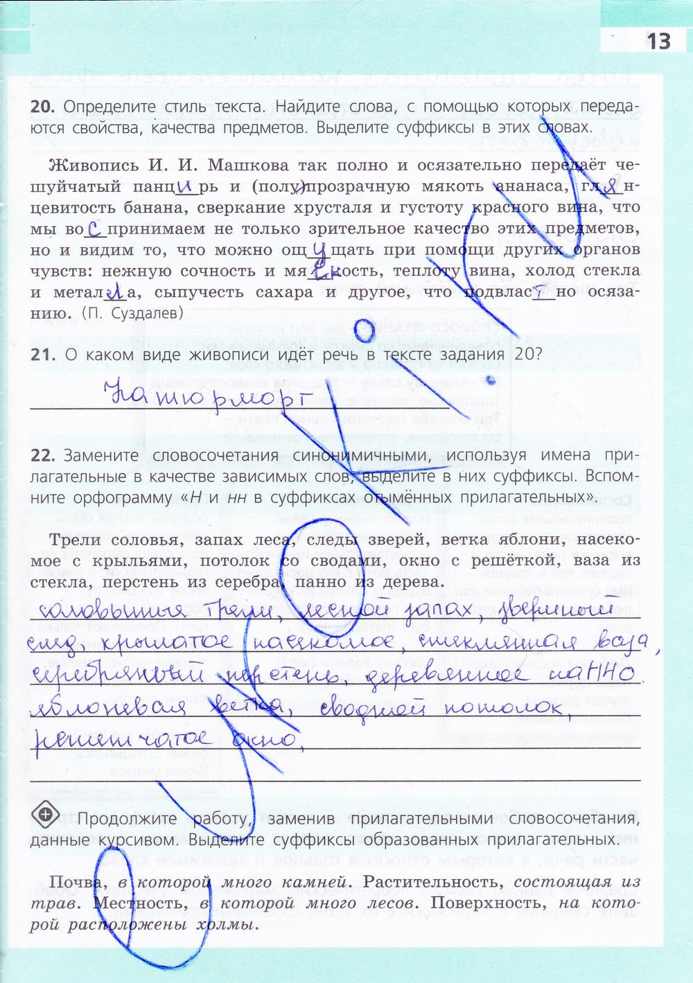 Гдзпо русскому языку рабочия тетрадь за 5 класс ефремова