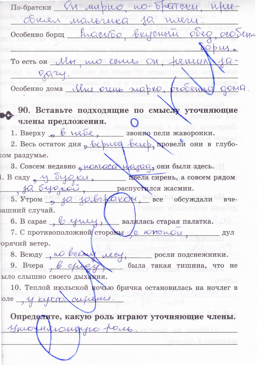Гдз по русскому языку 5 класс практикум