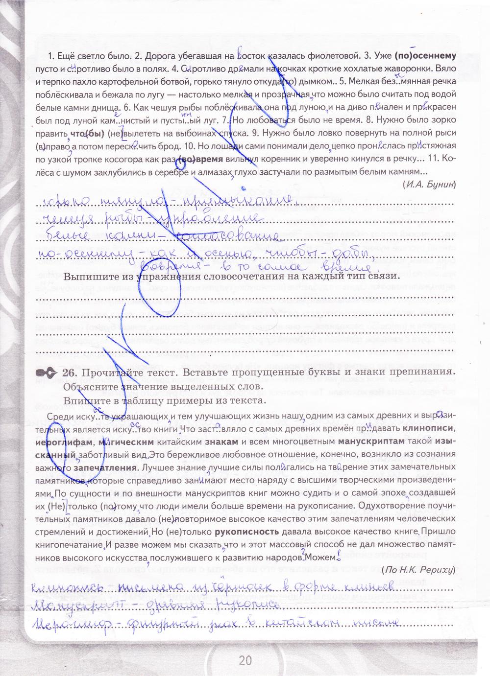Гдз немецкий язык рабочая тетрадь 8 класс