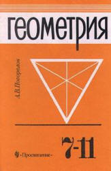 Гдз решебник по геометрии 7-11 класс погорелов.