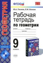 ГДЗ рабочая тетрадь по геометрии 9 класс Атанасян Глазков Камаев