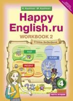 ГДЗ решебник рабочая тетрадь по английскому языку 4 класс Кауфман