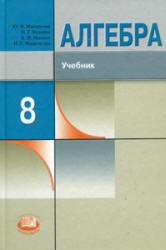 Скачать решебник по алгебре 8 класс миндюк шлыкова ответы 2 часть.