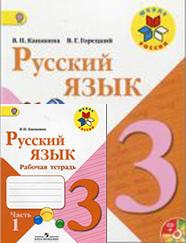 Решебник по русскому 3 класс