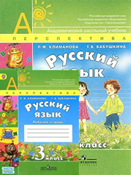 Гдз рабочая тетрадь по русскому языку 3 класс нечаева.