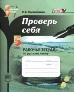 ГДЗ рабочая тетрадь по русскому языку 5 класс Прохватилина