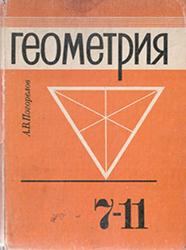 ГДЗ решебник по геометрии 9 класс Погорелов 7-11