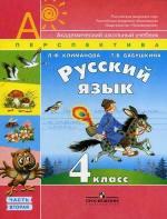 гдз по русскому языку 2 класс климанова