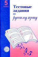 ГДЗ тестовые задания по русскому языку 5 класс Малюшкин ответы