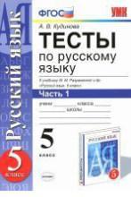 ГДЗ тесты по русскому языку 5 класс Кудинова