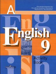 ГДЗ рабочая тетрадь по английскому языку 9 класс Кузовлев