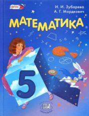 ГДЗ по математике 5 класс Зубарева Мордкович