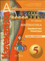 ГДЗ по математике 5 класс Бунимович тетрадь-экзаменатор