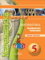 ГДЗ по математике 5 класс Бунимович тетрадь-тренажер