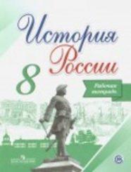 ГДЗ рабочая тетрадь по истории 8 класс Артасов, Данилов, Косулина, Соколова