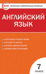 ГДЗ по английскому языку класс Артюхова контрольные работы решебник ГДЗ по английскому языку 7 класс Артюхова контрольные работы