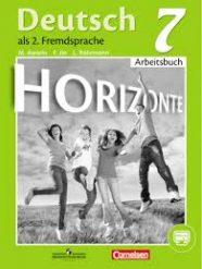 ГДЗ рабочая тетрадь по немецкому языку 7 класс Аверин