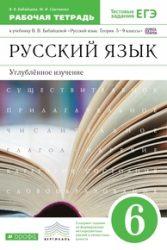 ГДЗ рабочая тетрадь по русскому языку 6 класс Бабайцева, Сергиенко